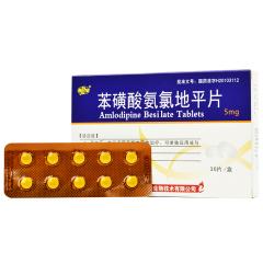 苯磺酸氨氯地平片(晋宝)