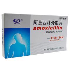 阿莫西林分散片(灵可必康)