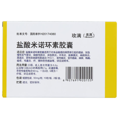 盐酸米诺环素胶囊(玫满)包装侧面图3