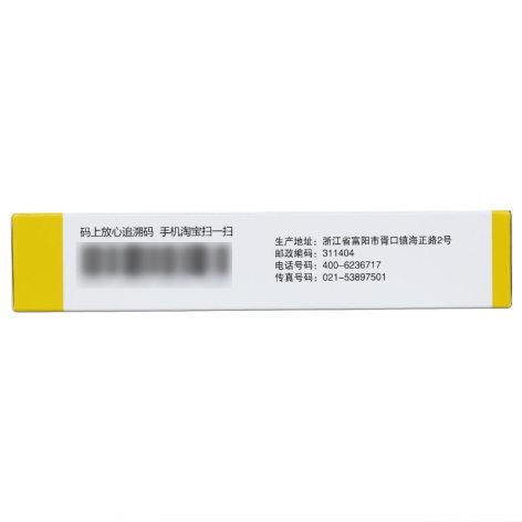 盐酸米诺环素胶囊(玫满)包装侧面图5