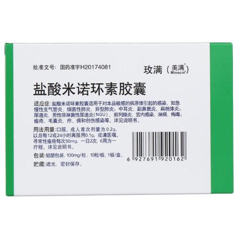 盐酸米诺环素胶囊(玫满)包装侧面图2