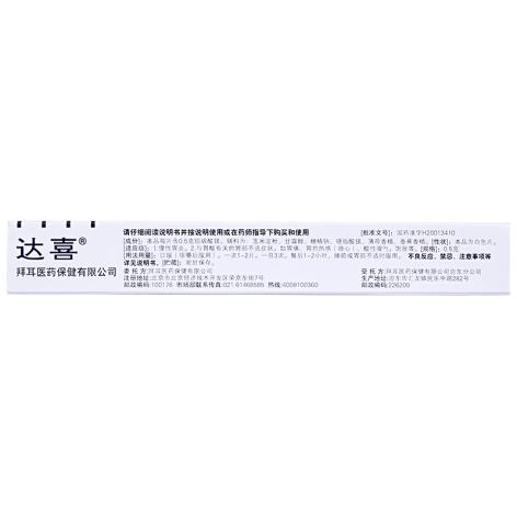 铝碳酸镁片(达喜)包装侧面图3