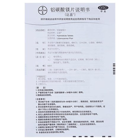铝碳酸镁片(达喜)包装侧面图4