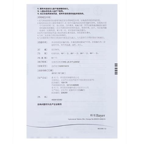 铝碳酸镁片(达喜)包装侧面图5