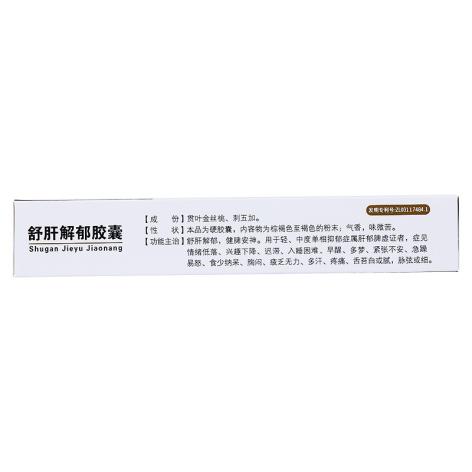 舒肝解郁胶囊(康弘)包装侧面图2