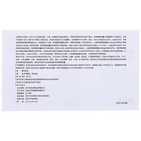 舒肝解郁胶囊(康弘)包装侧面图4