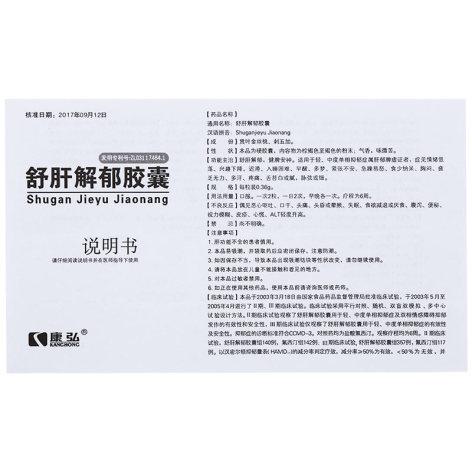 舒肝解郁胶囊(康弘)包装侧面图3