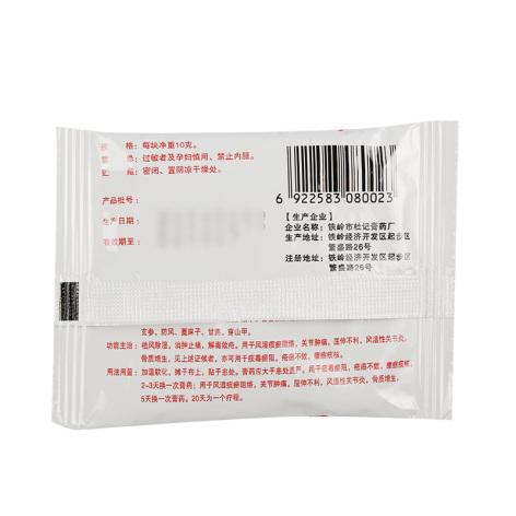 杜记独角膏(杜清)包装侧面图2