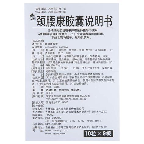 颈腰康胶囊(修正)包装侧面图4