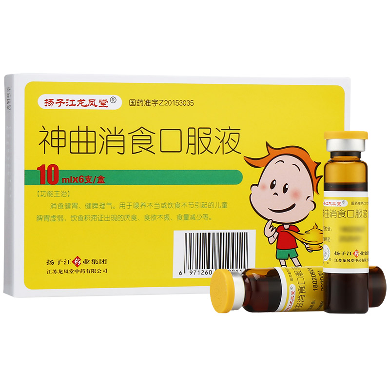 神曲消食口服液(扬子江)