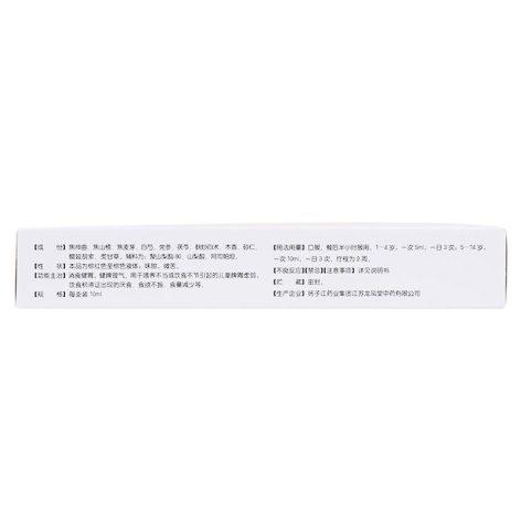 神曲消食口服液(扬子江)包装侧面图2