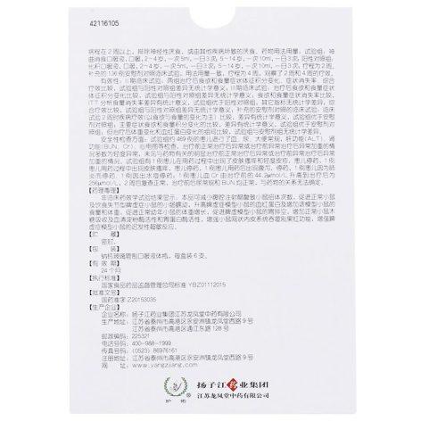 神曲消食口服液(扬子江)包装侧面图4