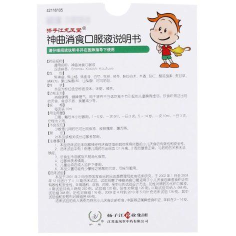 神曲消食口服液(扬子江)包装侧面图3
