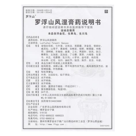 罗浮山风湿膏药(罗浮山)包装侧面图3