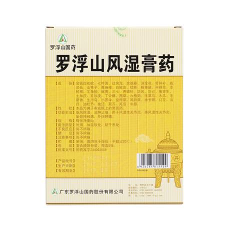 罗浮山风湿膏药(罗浮山)包装侧面图2