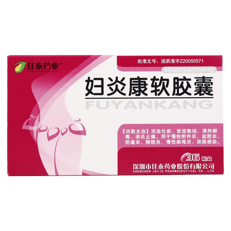 妇炎康软胶囊(佳泰)