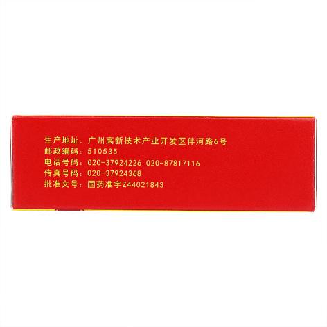 心宝丸(星辰牌)包装侧面图3