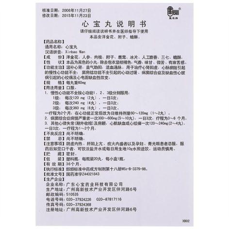 心宝丸(星辰牌)包装侧面图4