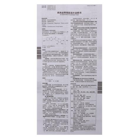 奥美拉唑镁肠溶片(洛赛克)包装侧面图5