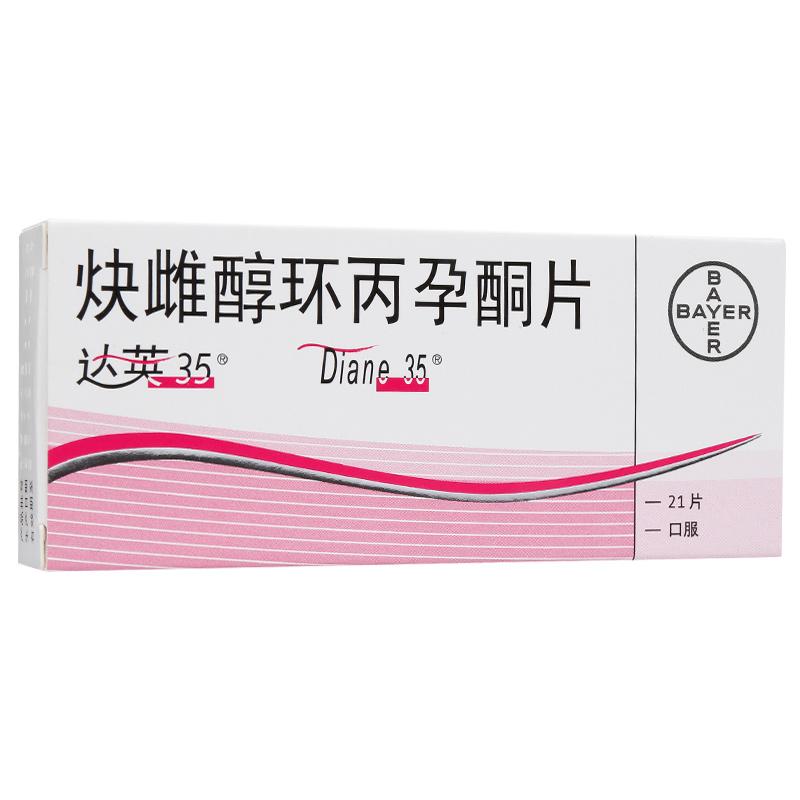 炔雌醇环丙孕酮片(达英 35)