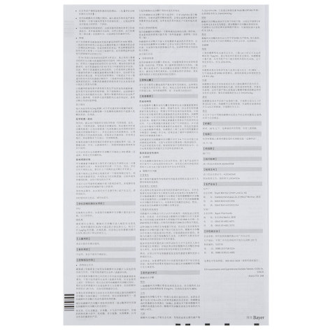炔雌醇环丙孕酮片(达英 35)包装侧面图4