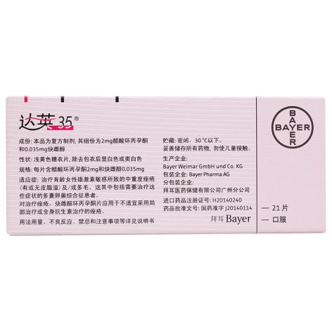 炔雌醇环丙孕酮片(达英 35)包装侧面图2