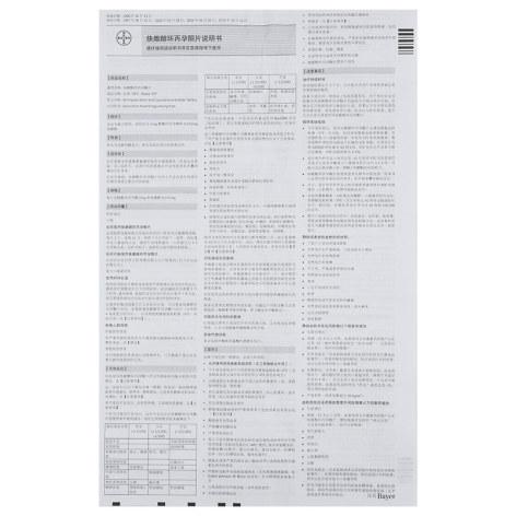 炔雌醇环丙孕酮片(达英 35)包装侧面图3