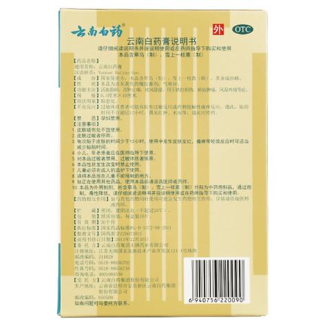 云南白药膏(云南白药)包装侧面图2
