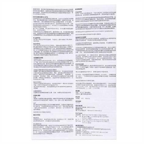 盐酸普拉克索片(森福罗)包装侧面图5