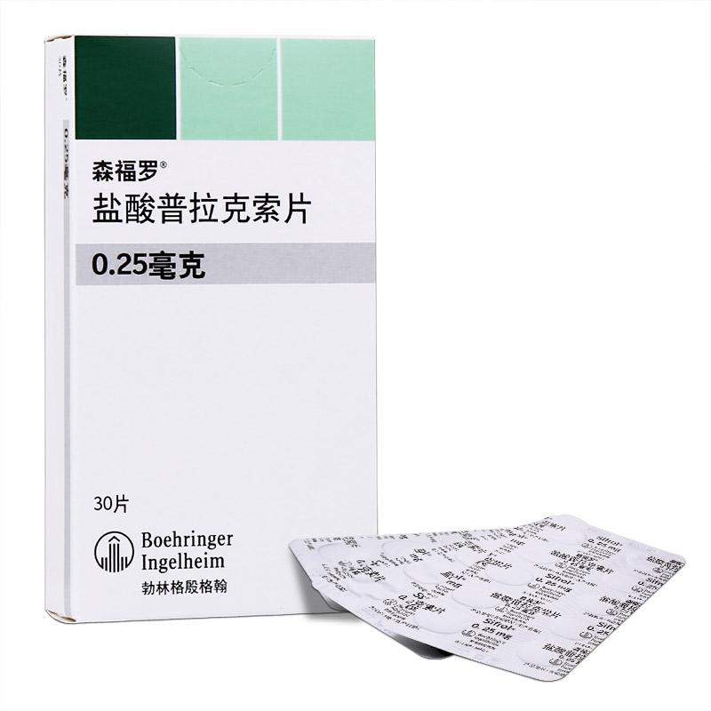 盐酸普拉克索片(森福罗)