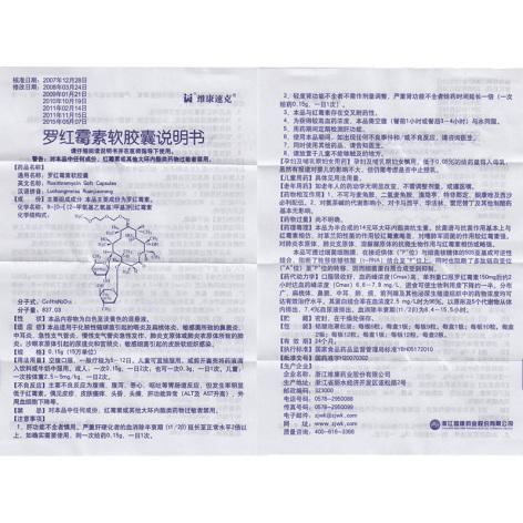 罗红霉素软胶囊(维康速克)包装侧面图4