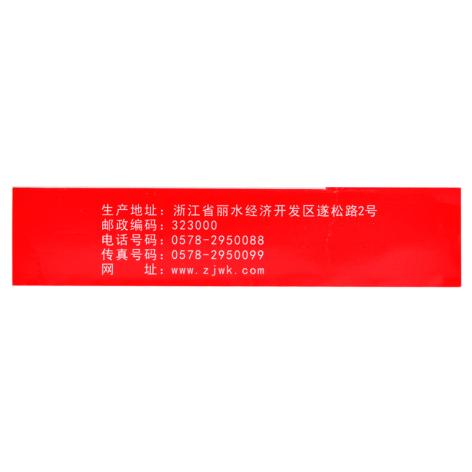 罗红霉素软胶囊(维康速克)包装侧面图3