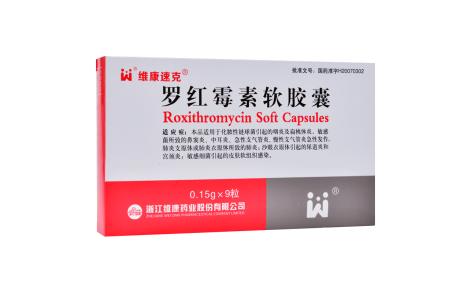 罗红霉素软胶囊(维康速克)主图