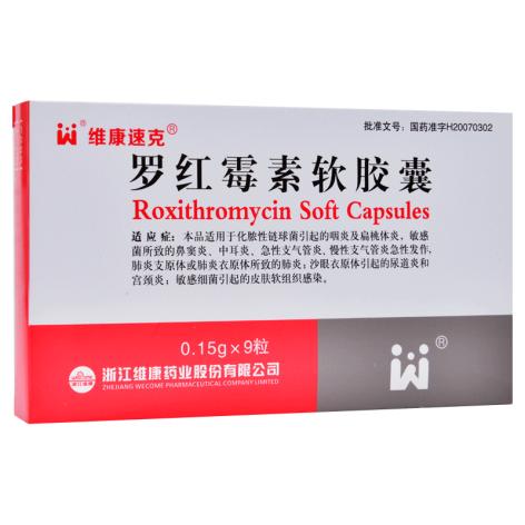罗红霉素软胶囊(维康速克)包装主图