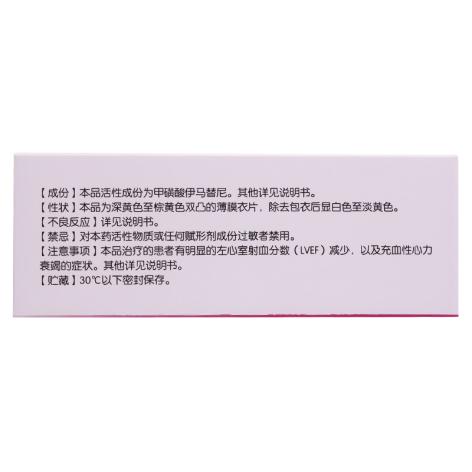 甲磺酸伊马替尼片(诺利宁)包装侧面图2