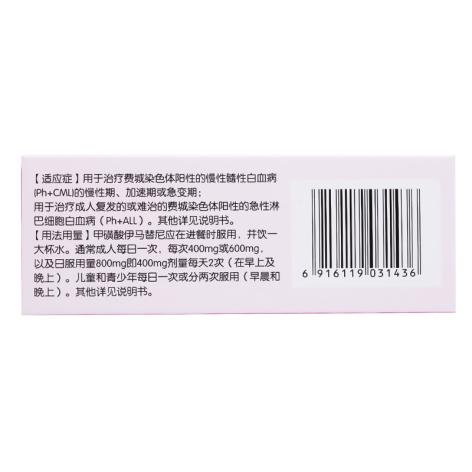 甲磺酸伊马替尼片(诺利宁)包装侧面图3