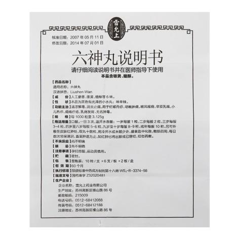 六神丸(雷允上)包装侧面图4