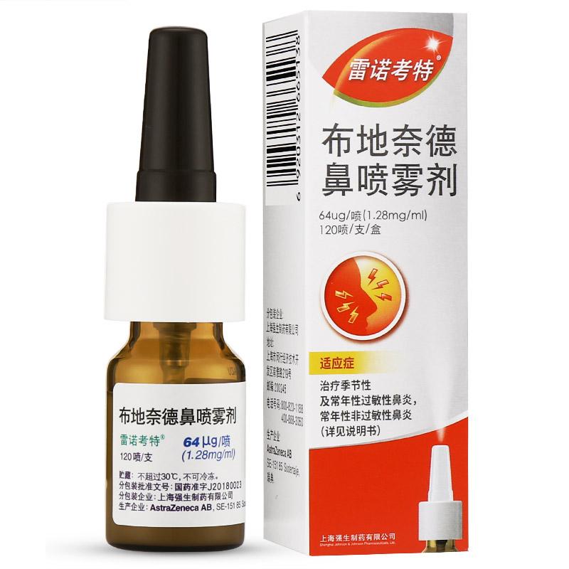 布地奈德鼻喷雾剂(雷诺考特)