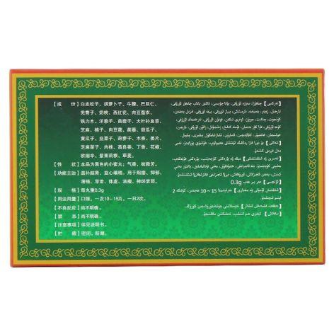 罗补甫克比日丸(维吾尔)包装侧面图2