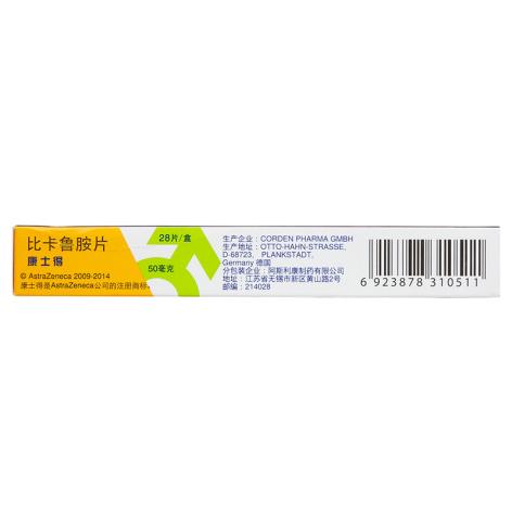 比卡鲁胺片(康?#24247;?包装侧面图2