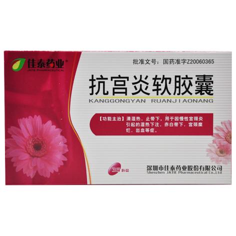 抗宫炎软胶囊(为诚)包装主图