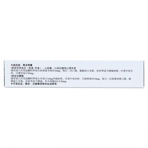 盐酸阿罗洛尔片(阿尔马尔)包装侧面图2