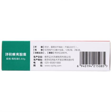 泽桂癃爽胶囊(正大)包装侧面图2