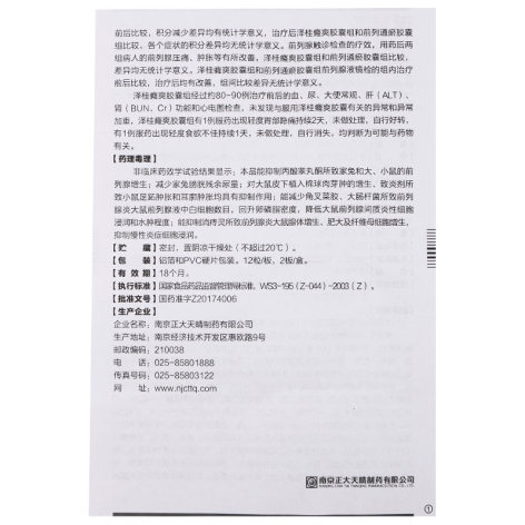 泽桂癃爽胶囊(正大)包装侧面图5