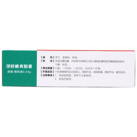 泽桂癃爽胶囊(正大)包装侧面图3