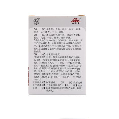 心宝丸(太安堂)包?#23433;?#38754;图2