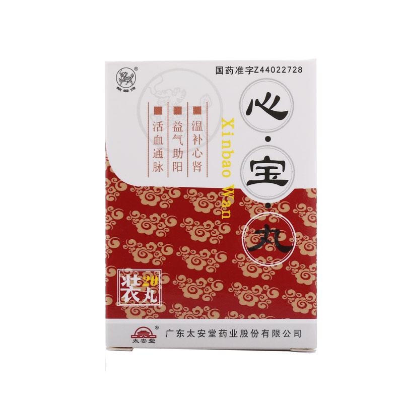 心宝丸(太安堂)