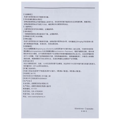 乌苯美司胶囊(齐力佳)包装侧面图5