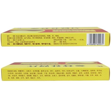 寿星补汁(金顶)包装侧面图3
