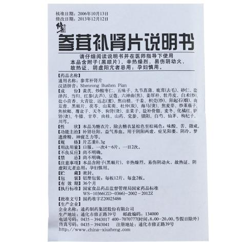寿星补汁(金顶)包装侧面图4